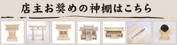 福岡の神棚屋さんネットショップ